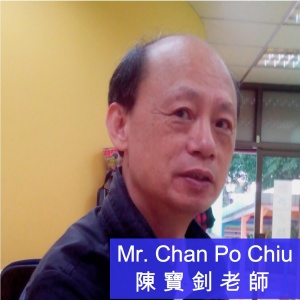 Chan Po Chiu