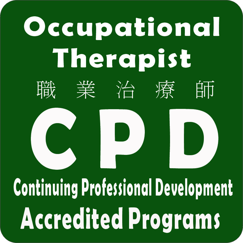 香港職業治療師管理局認可CPD 課程