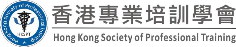 香港專業培訓學會