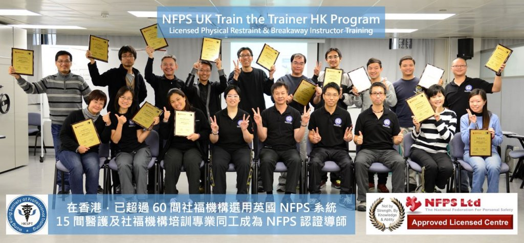 nfps-trainer-list-front-page
