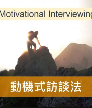 C2109 Introductory Course on Motivational Interviewing (Class 5)