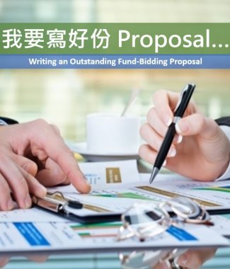 C2106  Writing an Outstanding Fund-Bidding Proposal for Social Services (Class 4)