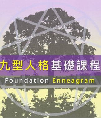C2145 Foundation Certificate in Enneagram for Counseling (Class 12)