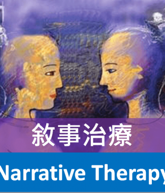 C2105 Introductory Course in Narrative Therapy (Class 4)