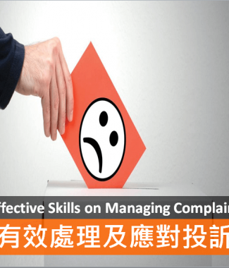 C2057 Certificate in Effective Skills on Managing Complaint (Class 8)