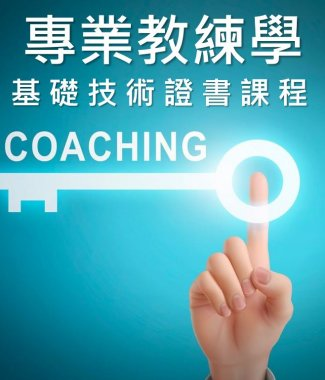 C2072 Foundation Coaching for Caring Professionals (Class 20)