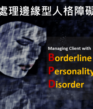 C1976 Managing Clients with Borderline Personality Disorder