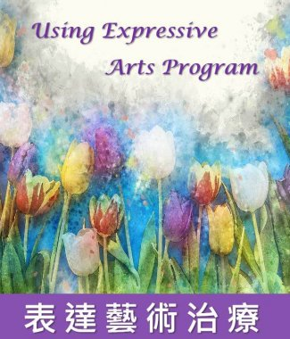C2039 Certificate in Using Expressive Arts Program (Class 10)