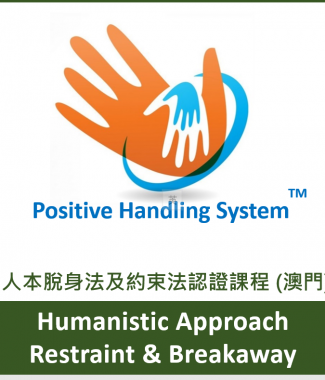 C2009b  Certificate Course of Positive Handling System TM Breakaway & Restraint Techniques (Macau) (Class 213)