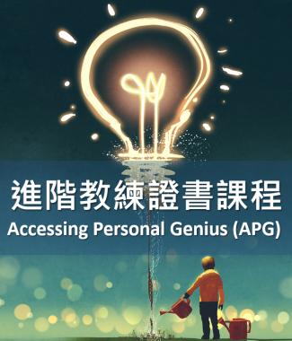 C2108 Certificate in Coaching Genius & Accessing Personal Genius (Class 8)