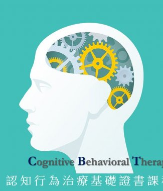 C2016 Foundation Certificate of Cognitive Behavioral Therapy for Caring Professionals