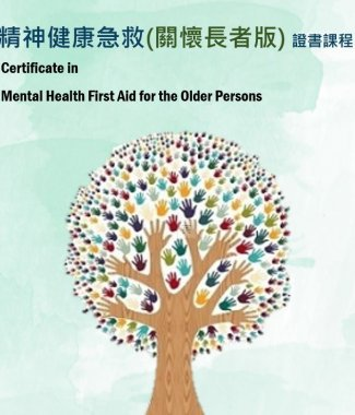C2024 Certificate in Mental Health First Aid for the Older Persons