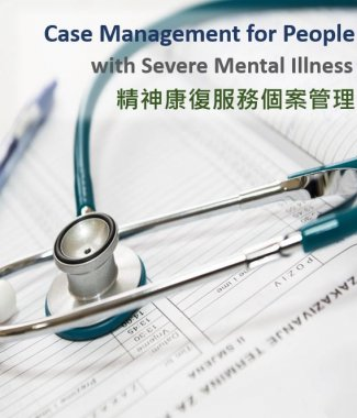 C2042 Professional Certificate in Case Management for People with Severe Mental Illness