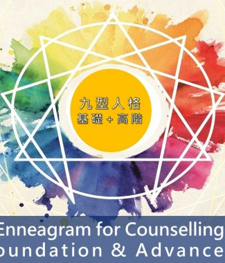 C2062 Certificate in Enneagram for Counselling (Foundation & Advanced)