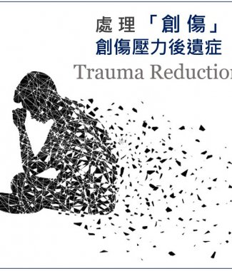 C2061 Certificate in Trauma Reduction for Caring Professionals