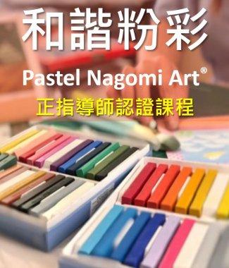 C2154 日本和諧粉彩正指導師認證課程
