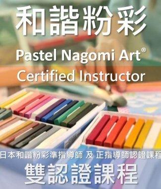 C2152 日本和諧粉彩準指導師及正指導師認證課程 (雙認證課程)