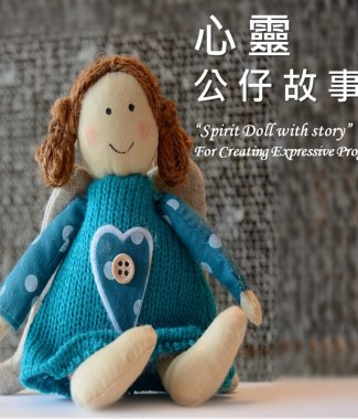 "C2136 Certificate in Facilitating ""Spirit Doll with Story"" for Creative Expressive Program (Class 8)"