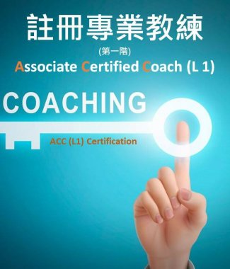 C2156 Associate Certified Coach (Level I) Certification