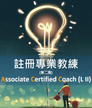 C2108 Certificate inCoaching Genius & Accessing Personal Genius (Class 8)