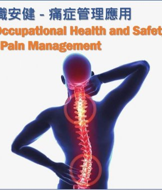 C2161 Certificate in Occupational Health and Safety – Pain Management (Class 3)